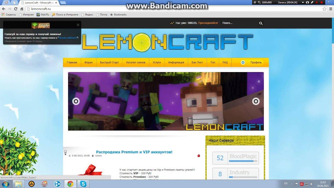 Как скачать лимон крафт бесплатно на компьютер