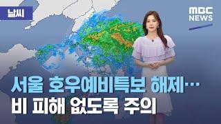 [날씨] 서울 호우예비특보 해제…비 피해 없도록 주의 …