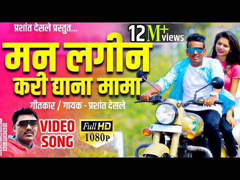 मन लगीन करी द्या ना मामा | Man Lagin Kari Dya Na Mama | Full Hd Video Song | Singer Prashant Desale