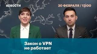 Закон о VPN не работает
