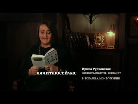 Токарева Виктория. Читать книги онлайн, скачать книги txt