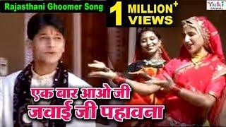 Rajasthani Dance | Ek Bar Aao Ji Jawai Ji Pawana | Rekha Rao | एक बार आओजी
