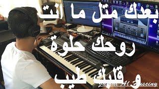 موسيقى قلبك طيب- معين شريف بعزفي و توزيعي Albak Tayeb- Moen Shreif Covered by me