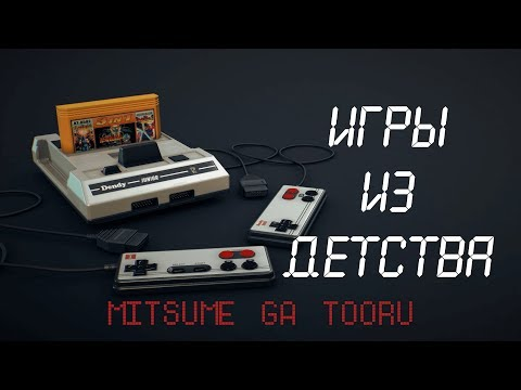 Стрим | Игры из детства. NES/Dendy. Mitsume Ga Tooru