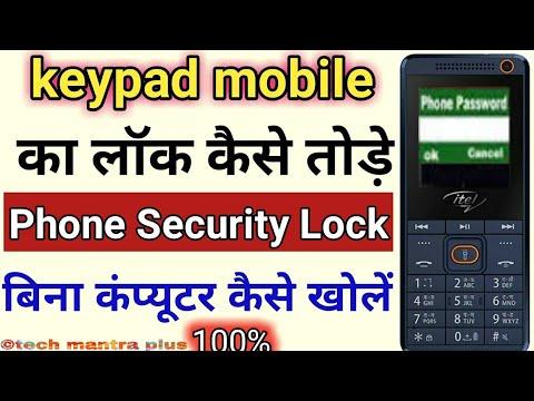 Repeat Input Phone Password Kaise Khole,How to unlock Input