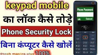 किसी भी Keypad Mobile का Lock कैसे तोड़े बिना कंप्यूटर के    Mobile का pin lock password lock हटायें screenshot 3