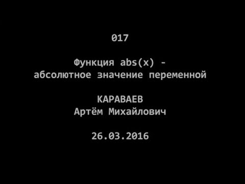 017 :: Функция abs(x) - абсолютное значение числа