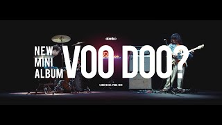 ドミコ(domico) / VOO DOO?(Official Trailer)