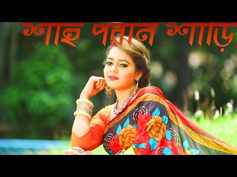 bangla  tvc  shah poran sharee  HD 2017