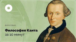 Философия Канта за 10 минут
