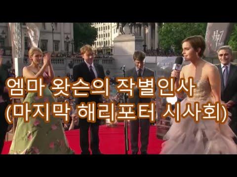 엠마 왓슨의 작별인사 (해리포터와 죽음의 성물 2 시사회) (한글자막) | Emma Watson's goodbye speech (Last Harry Potter Premiere)