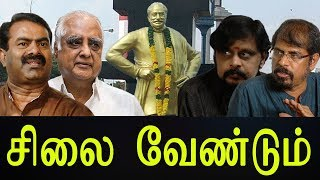 Seeman Speech - சிவாஜி சிலையை மெரினாவில் நிறுவவேண்டும் சீமான் உள்ளிட்ட திரை இயக்குனர்கள்