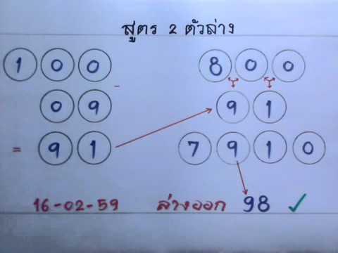 สูตรหวย 2ตัวล่าง สูตรเด่นล่าง