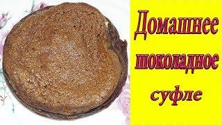 Рецепт шоколадного суфле/Anya