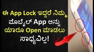 Most Powerful New App Lock For Android Mobile Phone |Technical Jagattu