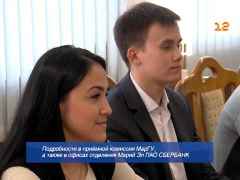 Соглашение между МарГУ и «Сбербанком» по программе образовательного кредитования