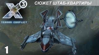 Прохождение X3: Terran Conflict - Сюжет На Получение Штаб-квартиры - #1
