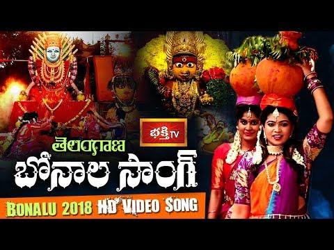 Bonalu Song 2018 | Telangana Bonalu Exclusive Song | HD Full Video Song | Bhakthi TV