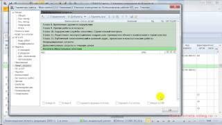 видео Тема 4. Исполнительная техническая документация в строительстве.