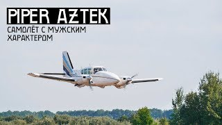 Самолёт С Мужским Характером. Test-Flight Piper Aztec
