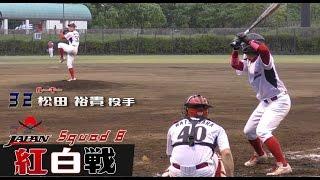 つづき - SWBCJAPAN B紅白戦!投手続々登板・野手陣猛烈アピール!4.29大井ふ頭で弾けた! thumbnail