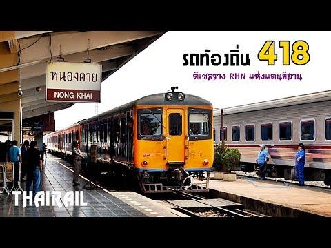 Thai Railway: Local Train No.418 from Nong Khai to Khon Kaen