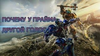 """Разбор (3) фильма """"Трансформеры 5: Последний Рыцарь"""""""