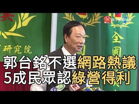郭台銘不選網路熱議 5成民眾認綠營得利|寰宇新聞20190917