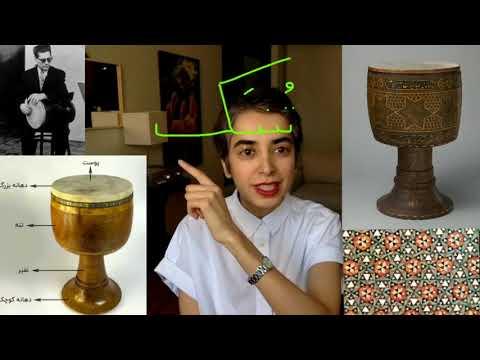 Persian Instruments Introduction: Tonbak