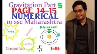 Download Gravitation Part 5,Science Part 1, 10 ssc Maharashtra,New syllabus Mp3 and Videos