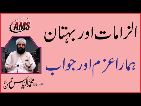 Answer To Allegations | Ilyas Ghuman | الزامات اور بہتان کا جواب