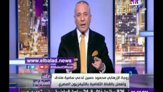 أحمد موسي: «الجزيرة بتصرخ عشان محمود حسين » .. فيديو