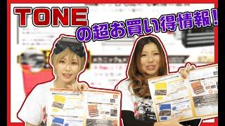 TONEの工具セットが50%オフ!超お買い得セール情報!!【メカニックTV】