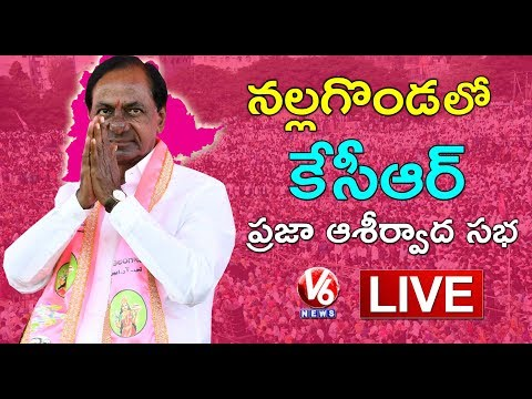 CM KCR LIVE | TRS Public Meeting In Nalgonda | Telangana Elections 2018 | V6 News