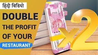 How To Double The Profit Of Your Restaurant