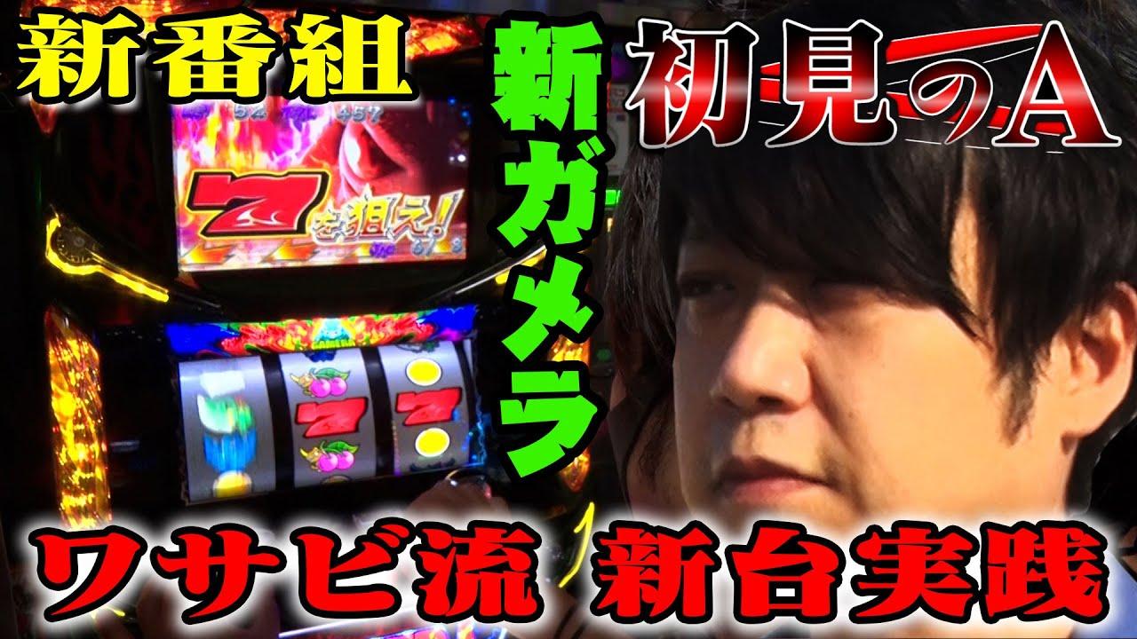 【初見のA/ガメラ】新企画!ワサビが新台Aタイプ実践・解説!?