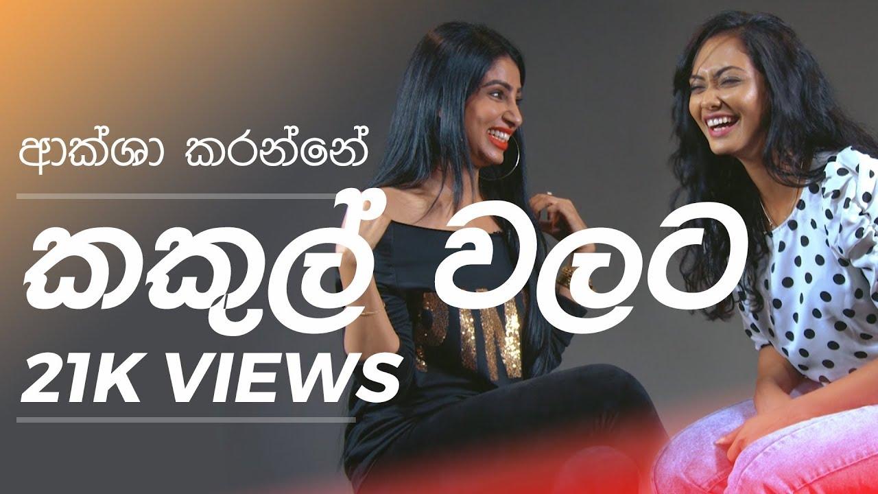 Yureni & Aksha with Thakata Thaka - Video - ViLOOK