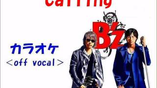 【カラオケ《off vocal》】B'z「Calling」