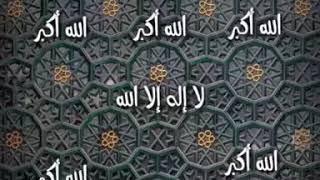 تكبيرات العشر من ذي الحجة بصوت جميل للقارئ عبد الله سراسرة 1440- 2019