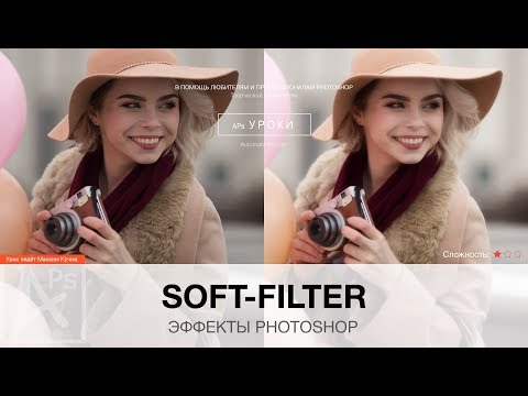 Эффекты в Photoshop: Soft-Filter