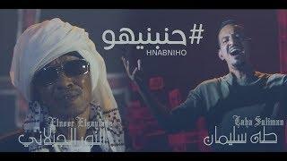 النور الجيلاني & طه سليمان - حنبنيهو - 2019 /Elnoor Elgaylany & Taha Suliman - HNABNIHO