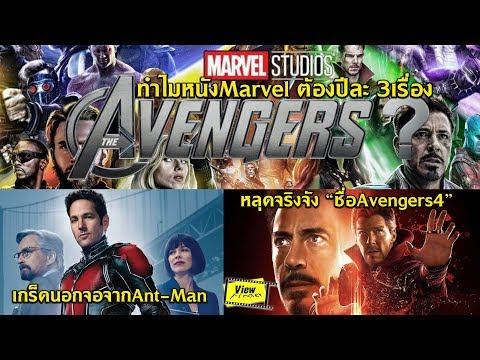 ทำไมMarvel ต้องมีหนังปีละ 3เรื่อง / เกร็ดสารพัด นอกกอง Ant-Man / หลุดจริงจัง ชื่อAvengers4
