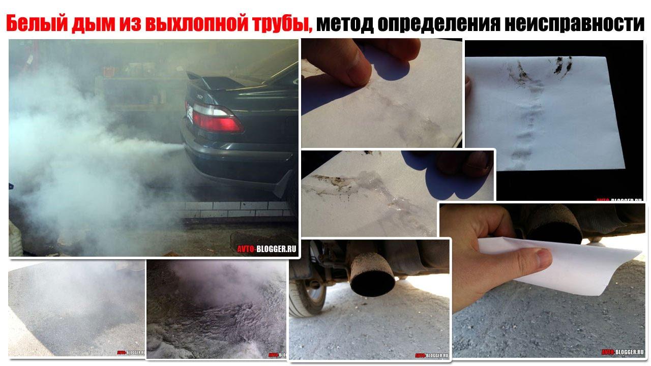 Белый дым из глушителя, метод определения неисправности