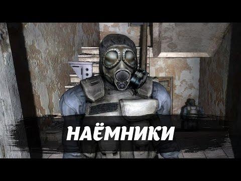 Секретная миссия в STALKER Зов Припяти