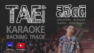 สิงึดติ : คาราโอเกะ KARAOKE 「Sound Backing Track」