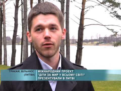 """Міжнародний проект """"Діти за мир у всьому світі"""" презентували у Литві"""