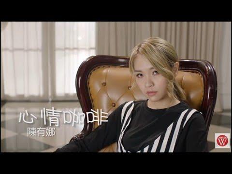 陳有娜 《心情咖啡》官方MV - YouTube