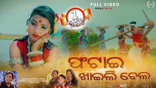 Phatai Khaili Bela FULL VIDEO || Kaberi Priyadarsini | Arti | Soumya || Sambalpuri Folk Music Video