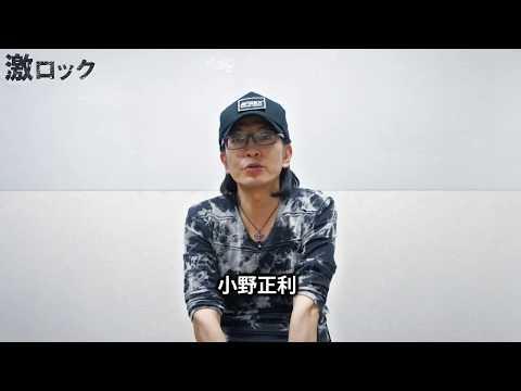 小野正利、ソロ・デビュー25周年アルバム『VS』リリース!―激ロック 動画メッセージ