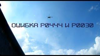 Ваз 2114. Ошибка Р0444 и Р0030. Питание на адсорбер и обрыв цепи ДК. Вертолет нам поможет выяснить.